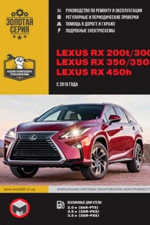 Руководство по ремонту Lexus RX 300, 350, 450h