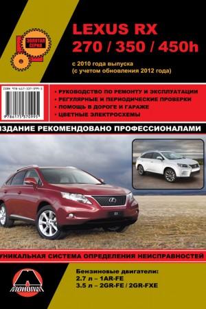 Руководство по эксплуатации Lexus RX