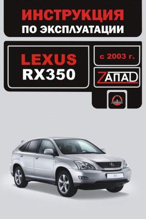 Руководство по ремонту и обслуживанию Lexus RX 350