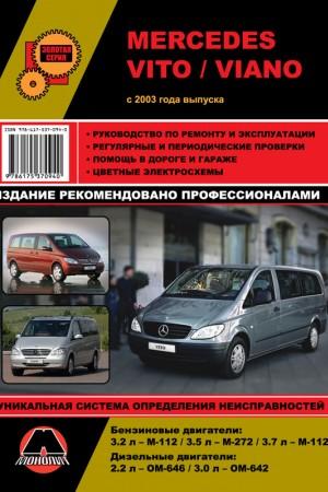 Руководство по ремонту Mercedes-Benz Viano / Vito