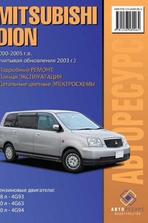 Книга по ремонту и эксплуатации Mitsubishi Dion