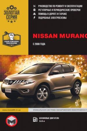 Руководство по ремонту Nissan Murano