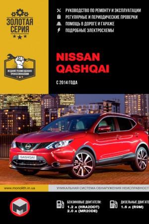 Руководство по эксплуатации и обслуживанию Nissan Qashqai