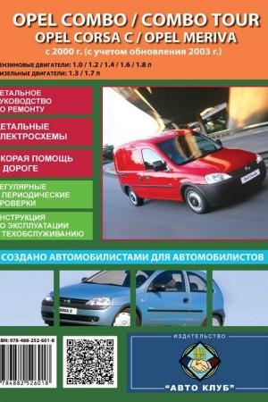 Руководство по эксплуатации и ремонту Opel Combo