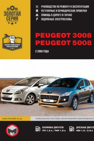Руководство по ремонту Peugeot 3008