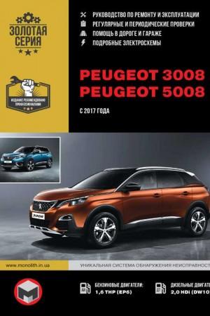 Книга по ремонту Peugeot 3008 / 5008