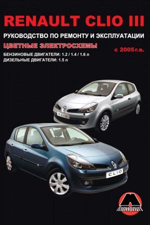 Книга по ремонту Renault Clio