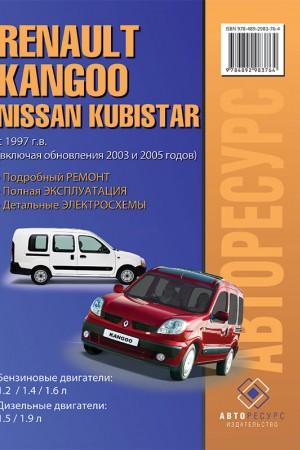 Книга по эксплуатации и ремонту Nissan Kubistar