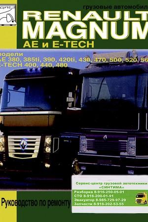 Книга по ремонту Renault Magnum AE и E-TECH