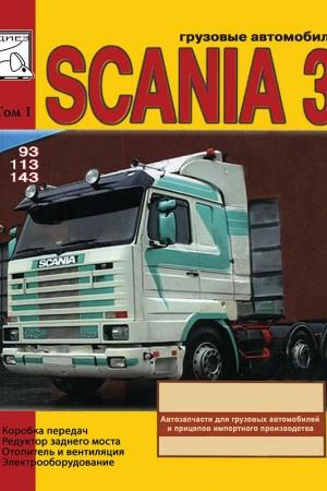 Книга по ремонту и обслуживанию Scania Series 3