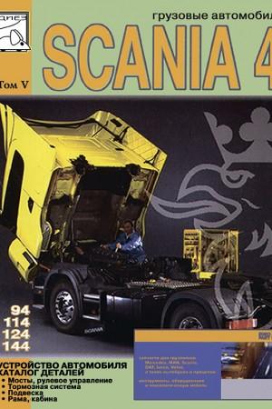 Книга по эксплуатации и ремонту Scania Series 4