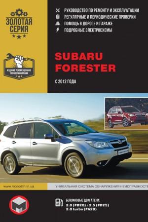 Руководство по ремонту и эксплуатации Subaru Forester