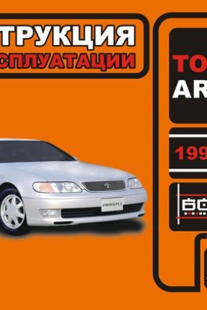 Книга по эксплуатации и ремонту Toyota Aristo