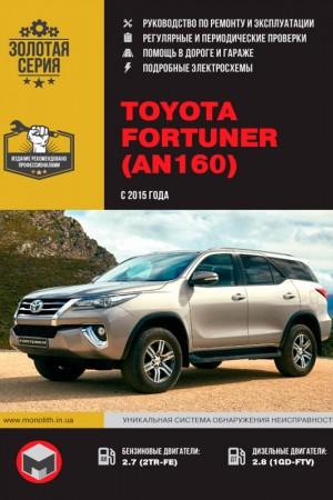 Книга по ремонту Toyota Fortuner