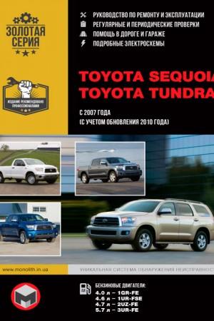 Руководство по эксплуатации и обслуживанию Toyota Sequoia