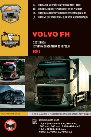 Руководство по ремонту и эксплуатации Volvo FH