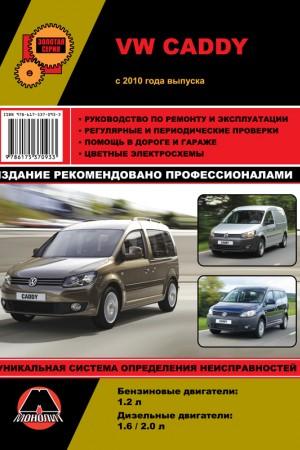 Руководство по эксплуатации и ремонту Volkswagen Caddy