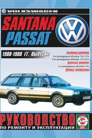 Книга по ремонту и обслуживанию Volkswagen Passat Santana