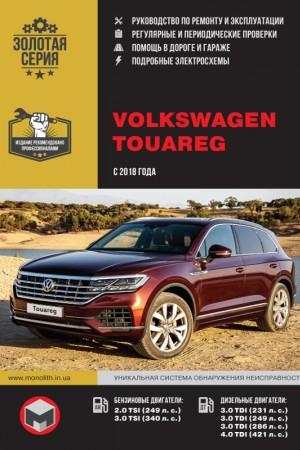 Руководство по ремонту Volkswagen Touareg