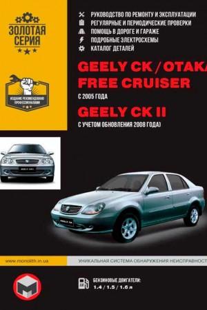 Инструкция по эксплуатации Geely CK, Free Сruiser