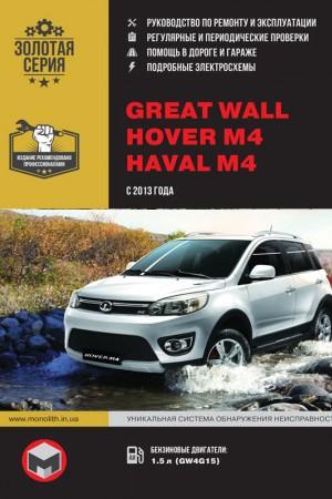 Руководство по эксплуатации и ремонту Great Wall Haval / Hover M4
