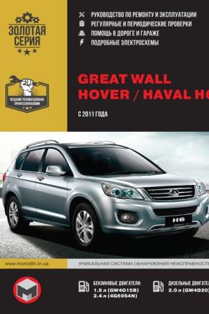 Инструкция по эксплуатации Great Wall Haval H6