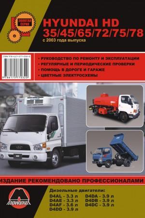 Книга по эксплуатации Hyundai HD