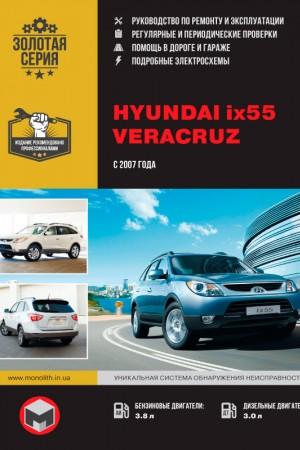 Книга по эксплуатации и ремонту Hyundai ix55