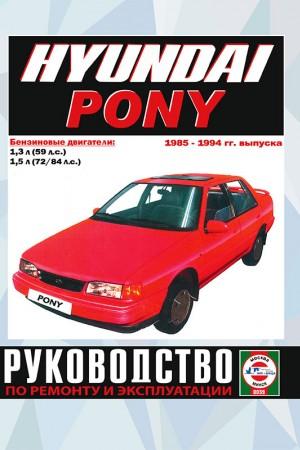 Книга по ремонту Hyundai Pony