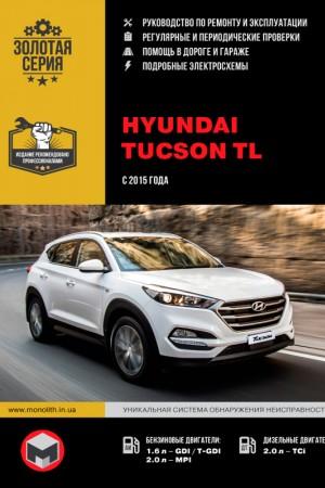Книга по ремонту Hyundai Tucson TL