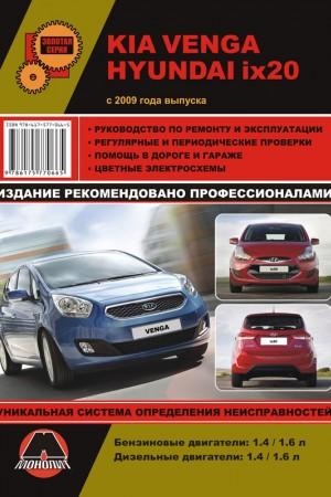 Руководство по эксплуатации Hyundai ix20, Kia Venga