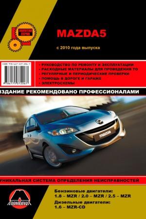 Руководство по ремонту Mazda 5