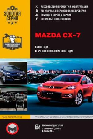 Руководство по ремонту и эксплуатации Mazda CX-7