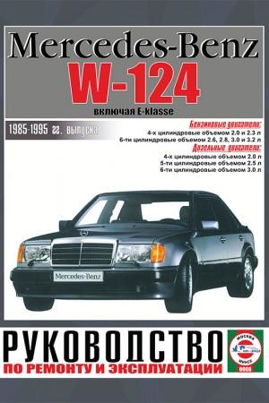Книга по эксплуатации Mercedes-Benz E W-124