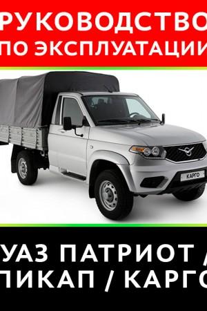 Мануал по ремонту и эксплуатации УАЗ Патриот