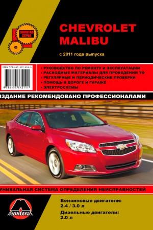 Книга по эксплуатации и ремонту Chevrolet Malibu