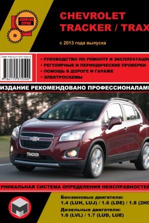 Книга по ремонту Chevrolet Tracker
