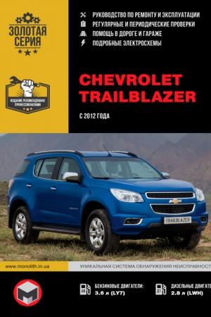 Руководство по ремонту Chevrolet TrailBlazer