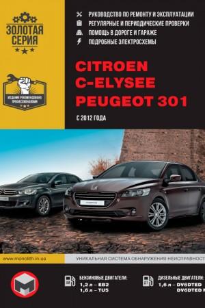 Книга по ремонту Peugeot 301, Citroen C-Elysee