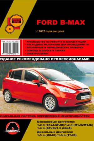 Руководство по эксплуатации и обслуживанию Ford B-Max