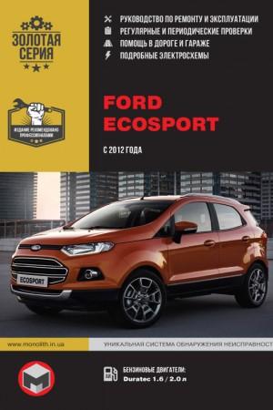 Книга по эксплуатации и ремонту Ford EcoSport
