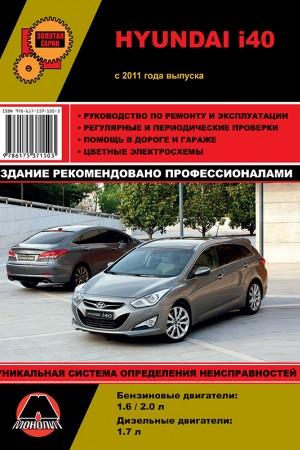 Книга по ремонту и обслуживанию Hyundai i40