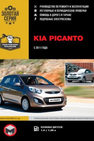 Руководство по эксплуатации Kia Picanto