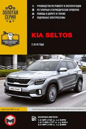 Руководство по ремонту Kia Seltos