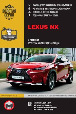 Руководство по ремонту и эксплуатации Lexus NX