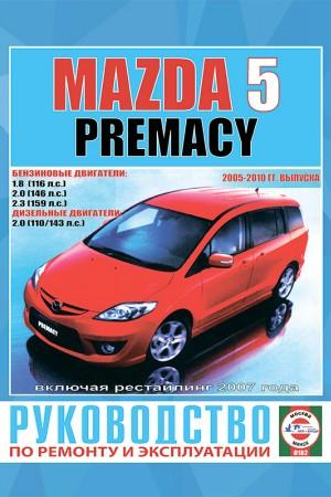Руководство по эксплуатации Mazda 5 Premacy