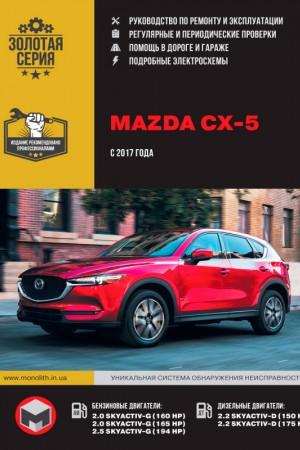 Руководство по ремонту и эксплуатации Mazda CX-5