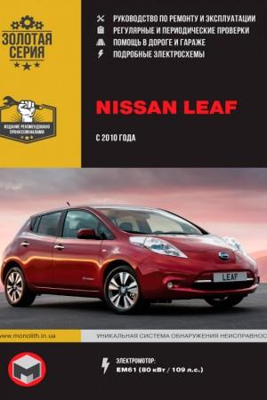 Книга по эксплуатации и ремонту Nissan Leaf