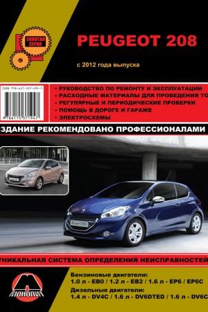 Книга по ремонту и эксплуатации Peugeot 208