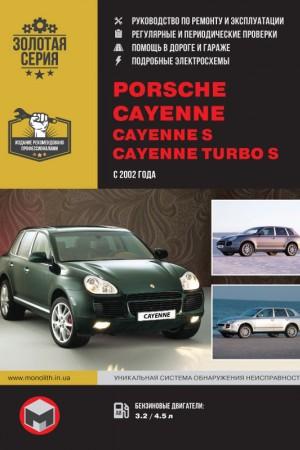 Руководство по эксплуатации и ремонту Porsche Cayenne